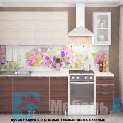 Кухня Радуга Ясень шимо темный/Светлый 2 м   (р)