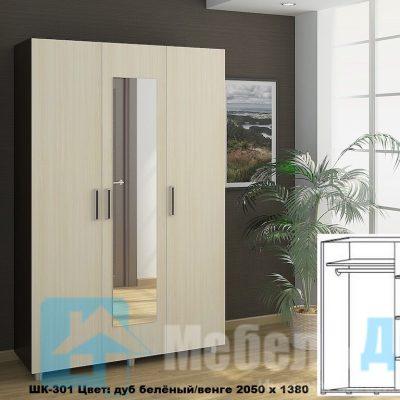 Шкаф 3-х створчатый ШК-301   (р)