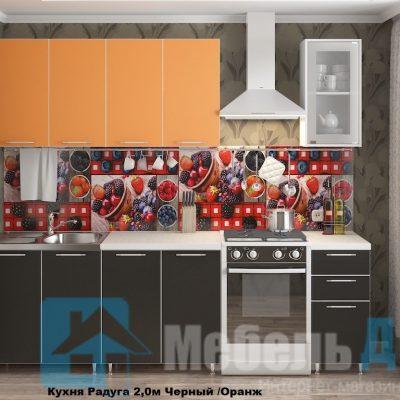 Кухня Радуга Черный/Оранж 2 м.