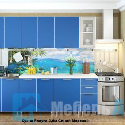 Кухня «Радуга» Морской синий 2,6 м. (р)