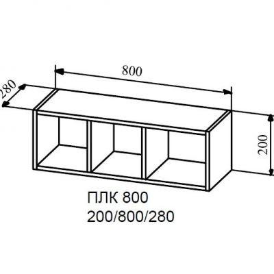 Полка ПЛК-800 (Д)
