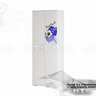 «Трио Король спорта» Шкаф для одежды ШК-09 (б)