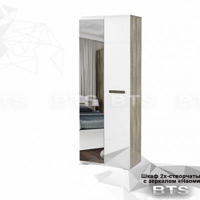 «Наоми» Шкаф 2-х створчатый с зеркалом ШК-22 (б)
