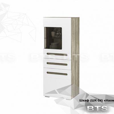 «Наоми» Шкаф ШК-24 (б)