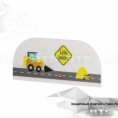 «Трио Логика» Защитный бортик ЗБ-01 (б)