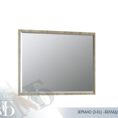 «Белладжио» Зеркало З-01 (б)